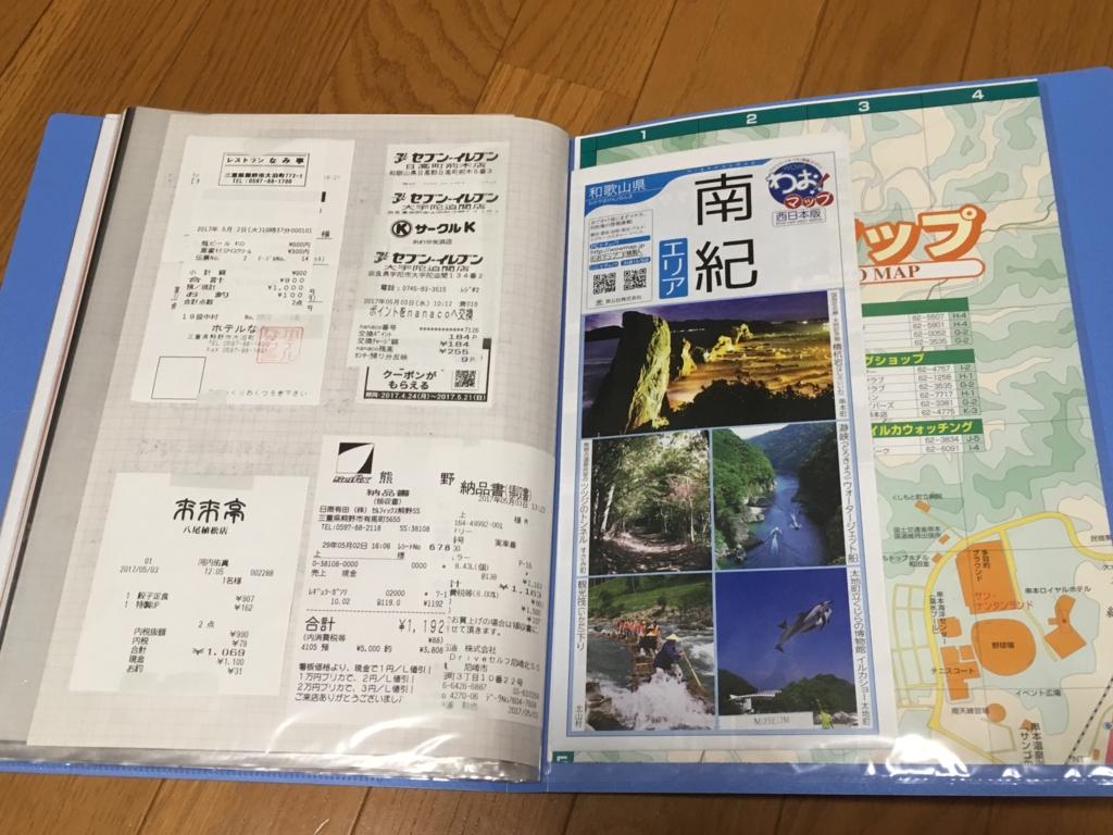 f:id:Shidenkai:20170517205508j:plain