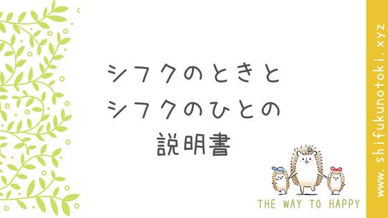 f:id:Shifukunohito:20180812224452p:plain