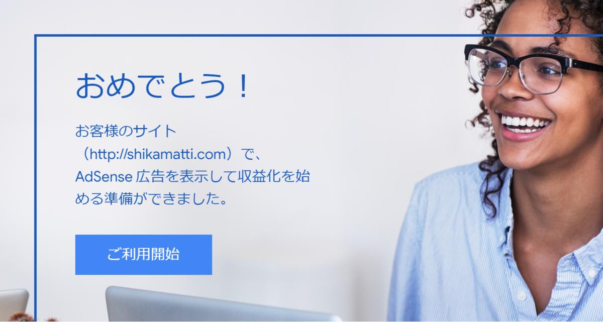 f:id:Shikamatti:20210313140328p:plain