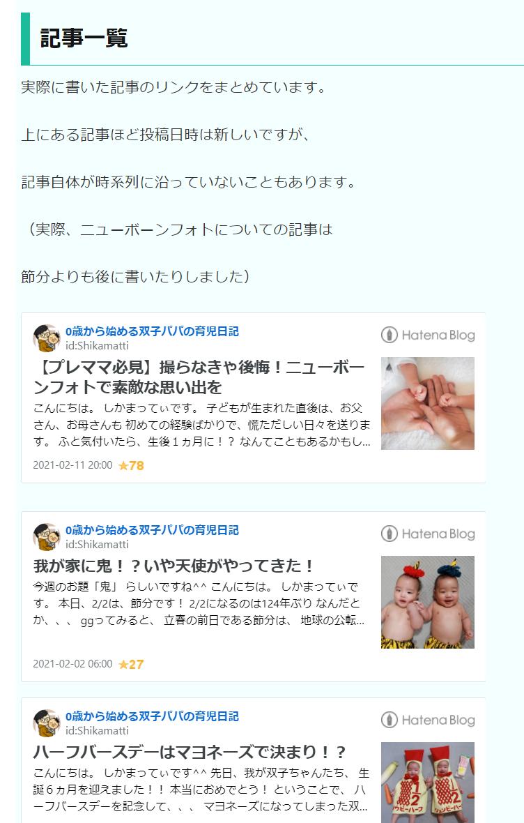 f:id:Shikamatti:20210314012251p:plain