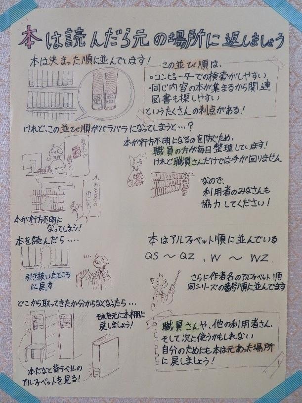 f:id:Shimadai_Lib:20190919162910j:plain