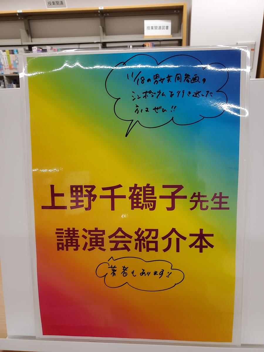 f:id:Shimadai_Lib:20191122153128j:plain