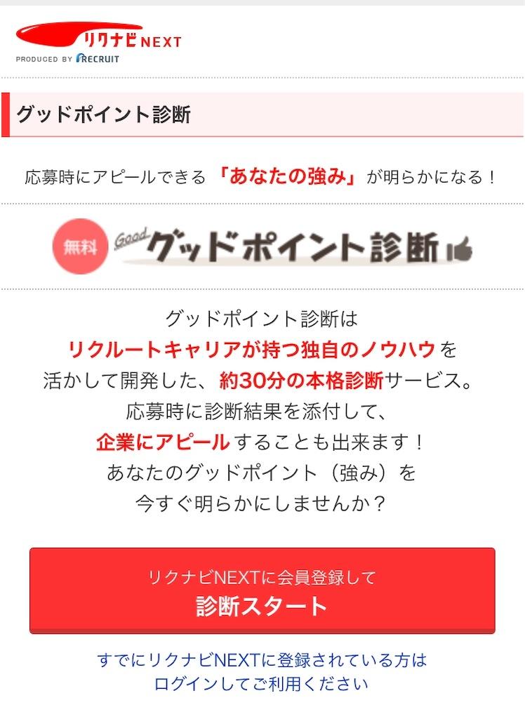 f:id:Shimesaba-ba:20190304221237j:image