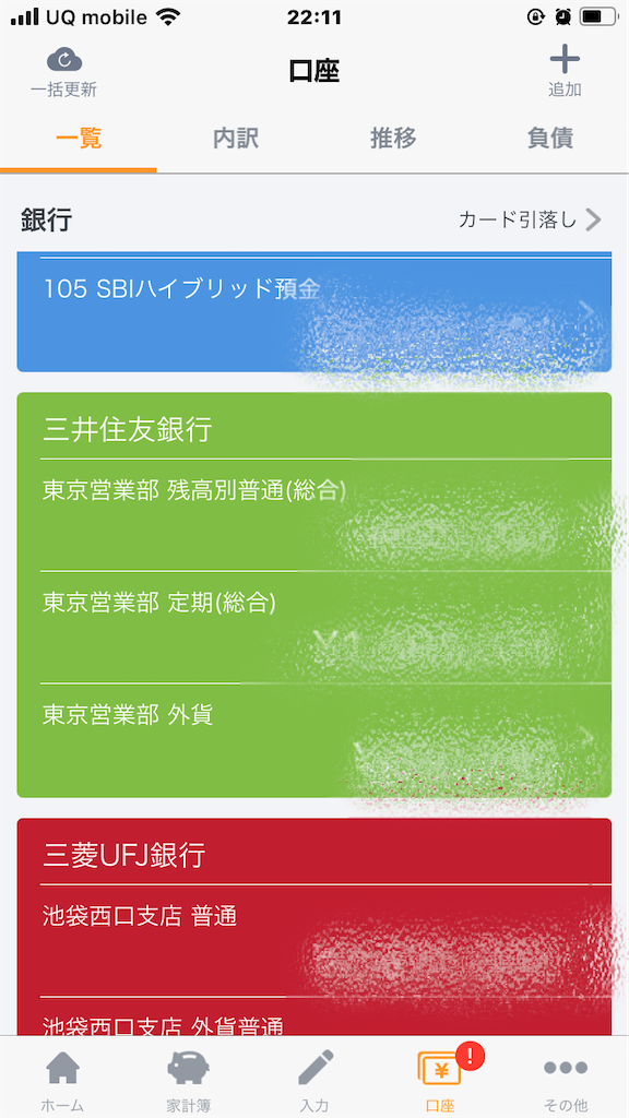 f:id:Shimesaba-ba:20191214231954p:image