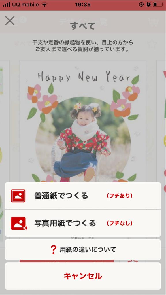 f:id:Shimesaba-ba:20191215194507p:image