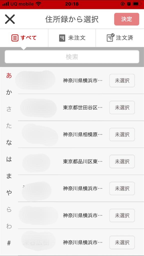 f:id:Shimesaba-ba:20191215202002p:image