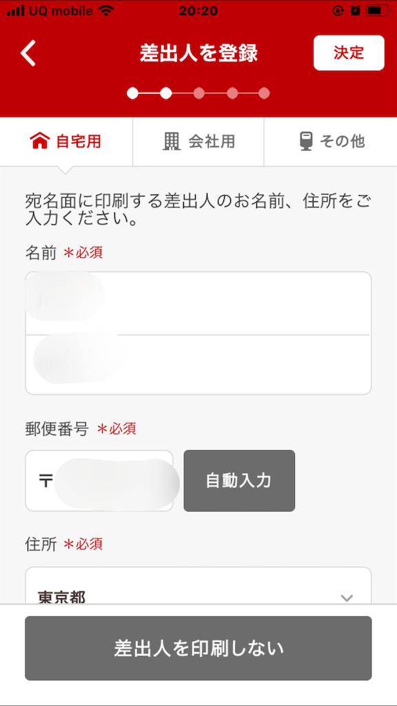 f:id:Shimesaba-ba:20191215202154p:image