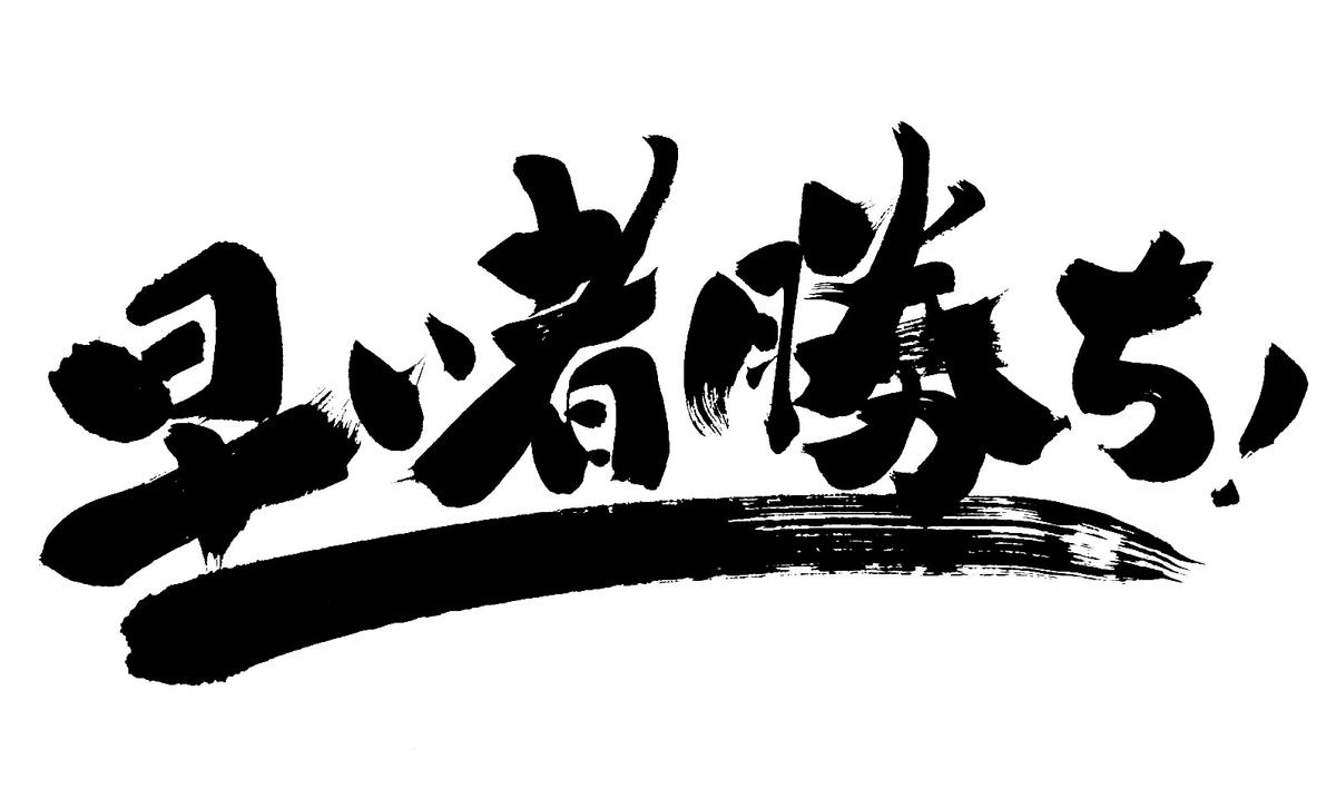 f:id:Shimesaba-ba:20200829074054j:plain