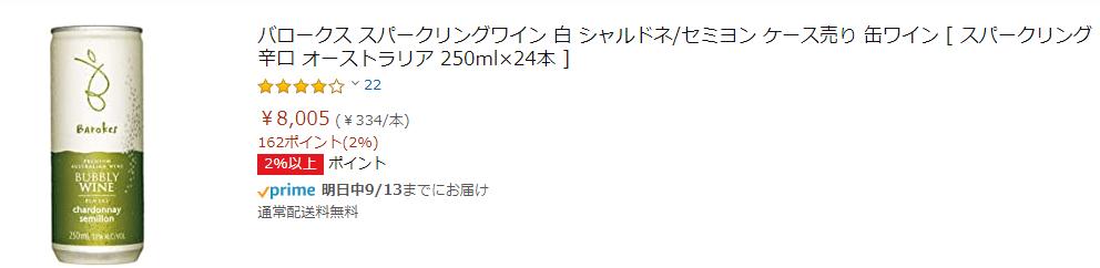 f:id:Shimesaba-ba:20200912163151p:plain