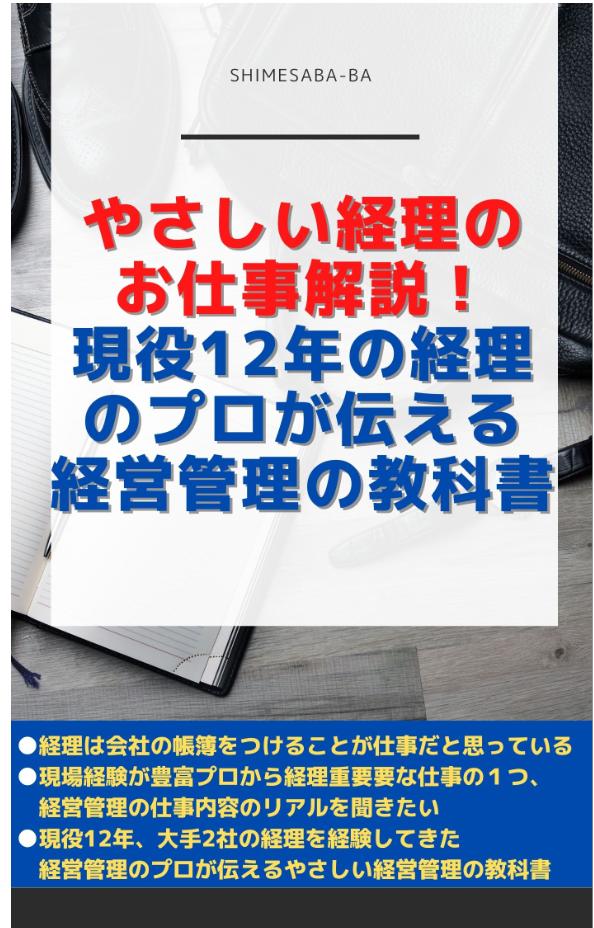 f:id:Shimesaba-ba:20210315200346p:plain