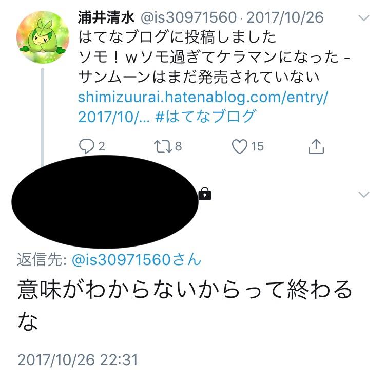 f:id:ShimizuUrai:20180318000802j:plain