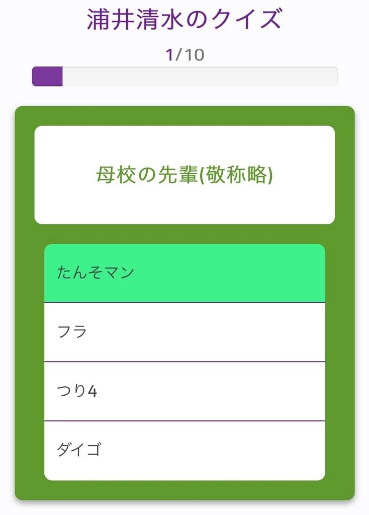 f:id:ShimizuUrai:20180624183044j:plain