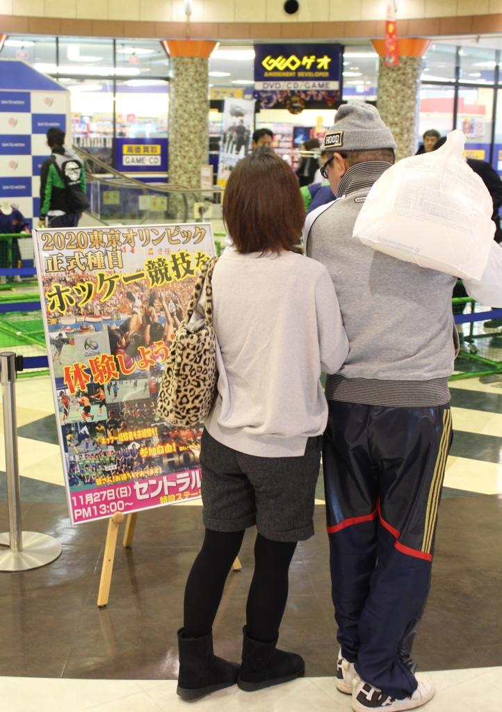 f:id:Shimizucho-hockey:20161126123238j:plain