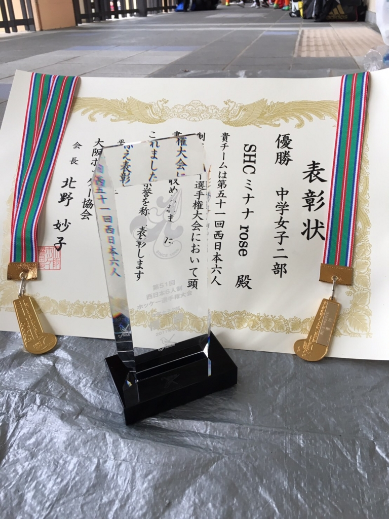 f:id:Shimizucho-hockey:20170318180040j:plain