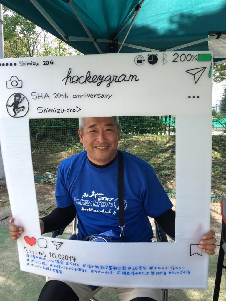 f:id:Shimizucho-hockey:20170925215136j:plain