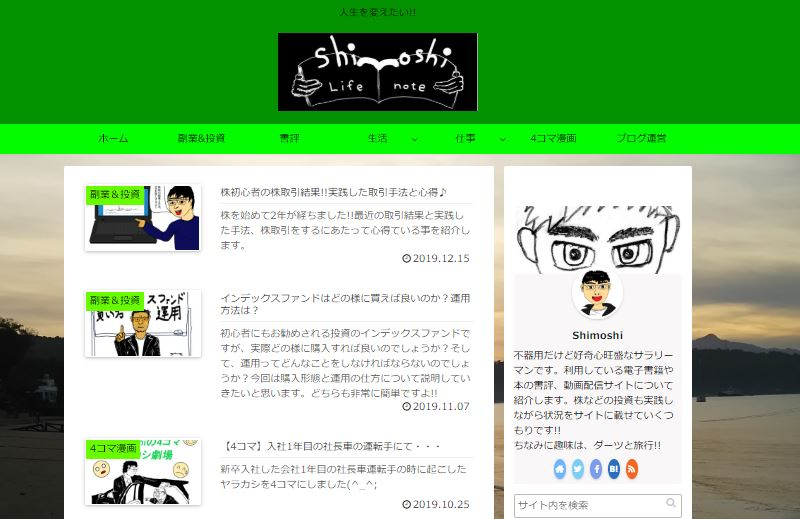 f:id:Shimoshi:20191215025540j:plain