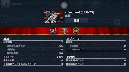 f:id:Shimotaro25:20170106154047j:image