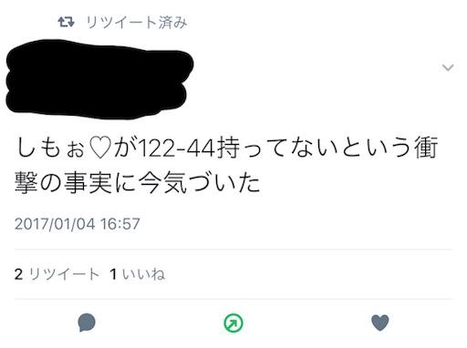 f:id:Shimotaro25:20170115195142j:image