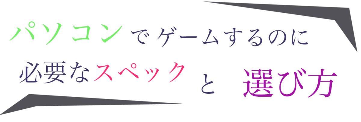 f:id:Shin1234:20190804003319p:plain