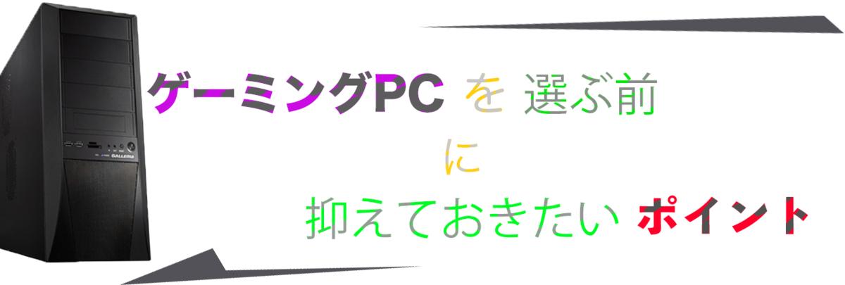 f:id:Shin1234:20190804004434p:plain