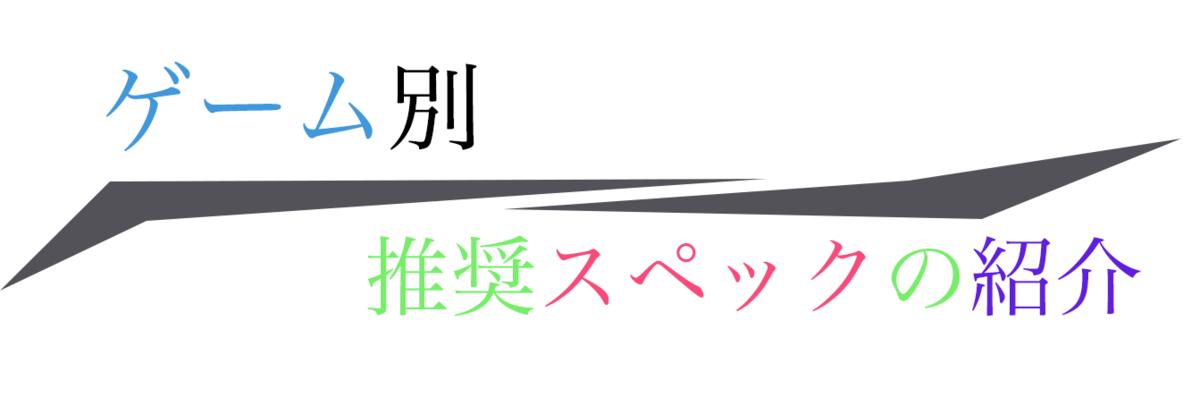 f:id:Shin1234:20190804005152p:plain