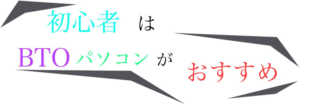 f:id:Shin1234:20190804015557p:plain