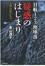 f:id:ShinTamashiro:20191201173832j:plain