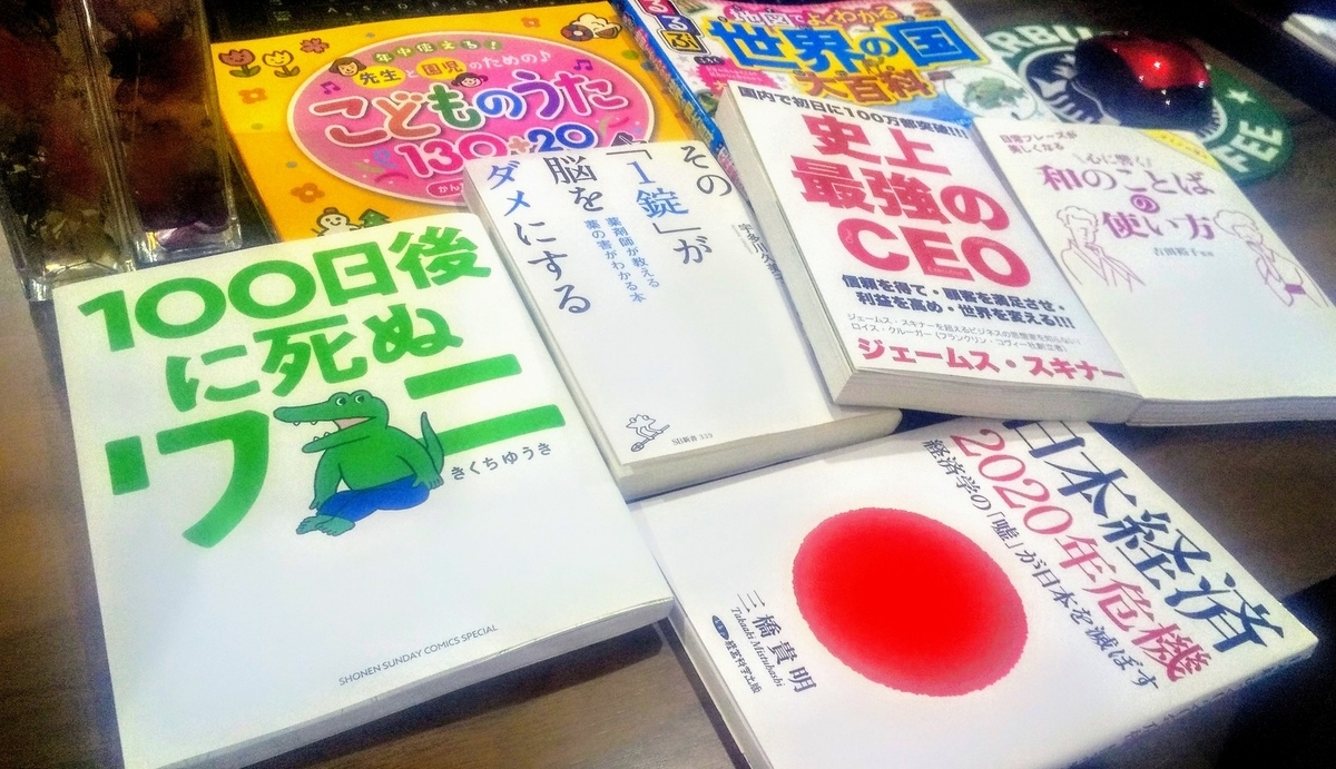 f:id:Shinagawa-manabu:20200504200516j:plain