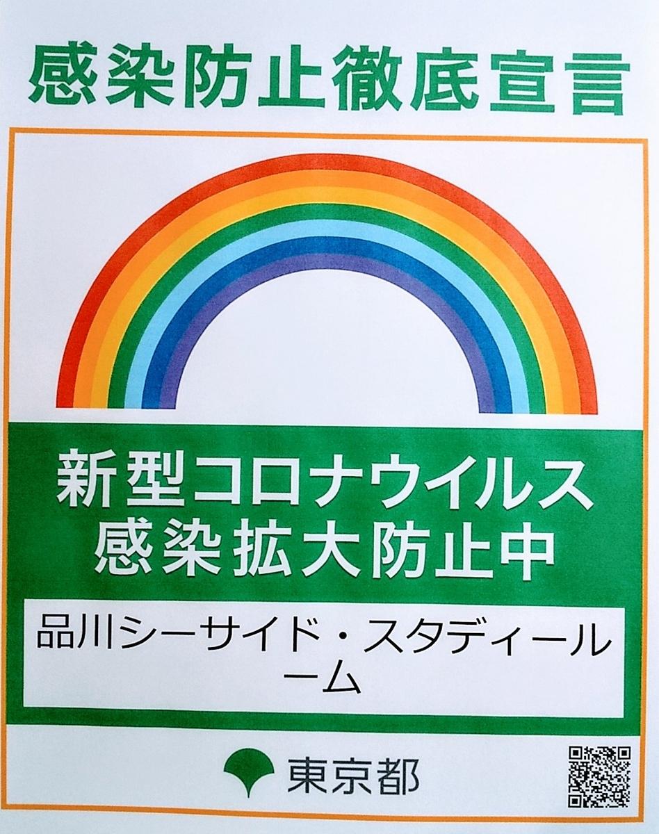 f:id:Shinagawa-manabu:20200715231422j:plain