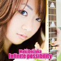 鬼塚真紀/Infinite Possibility