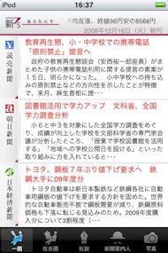iPhone新聞アプリ