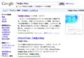 Google検索のプレビュー表示