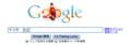 ドコモのGoogle検索関連用語