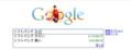 ソフトバンクのGoogle検索関連用語