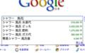 Google検索「シャワー 風呂」