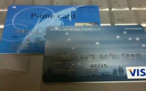 ポケットカード社クレジットカード