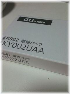 K002の電池パック
