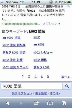 K002塗装剥げ問題2
