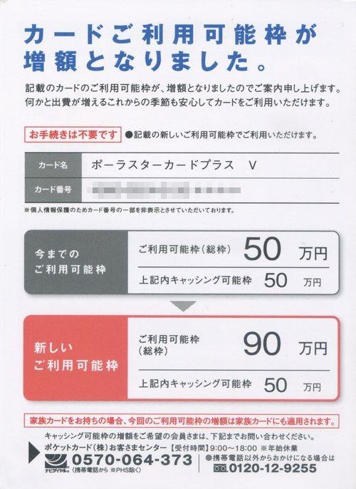 ポケットカード増額