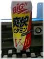 爽快ビタミン+140ml