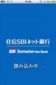 住信SBIネット銀行のiPhoneアプリ