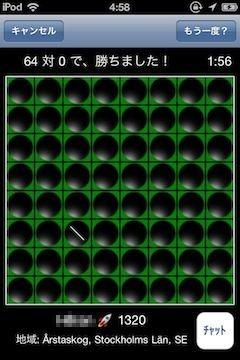 iPod touchのオセロ