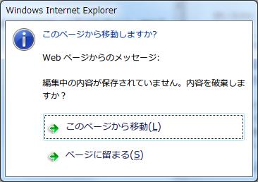 IE9の「このページから移動しますか?」