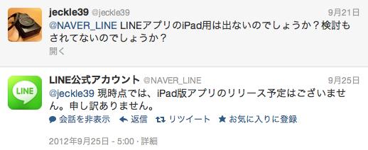 LINEの公式Twitter
