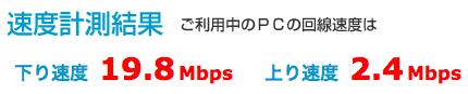 AtermWM3600Rの通信速度