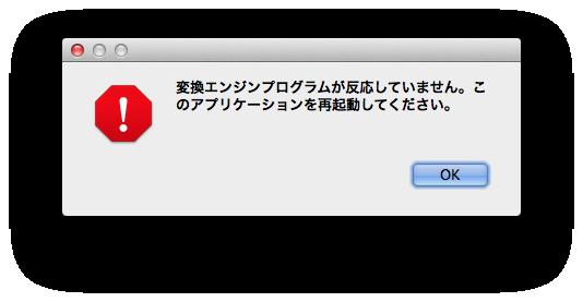 変換エンジンプログラムが反応していません。このアプリケーションを再起動してください。