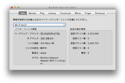 ネットワークユーティリティ(AirMac Extreme(5GHz))