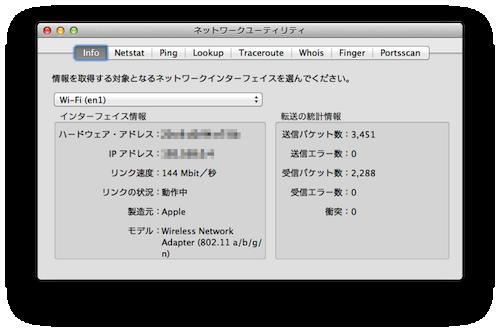 ネットワークユーティリティ(AirMac Extreme(2.4GHz))