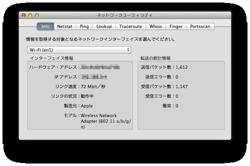 ネットワークユーティリティ(WiMAXルーター(2.4GHz))