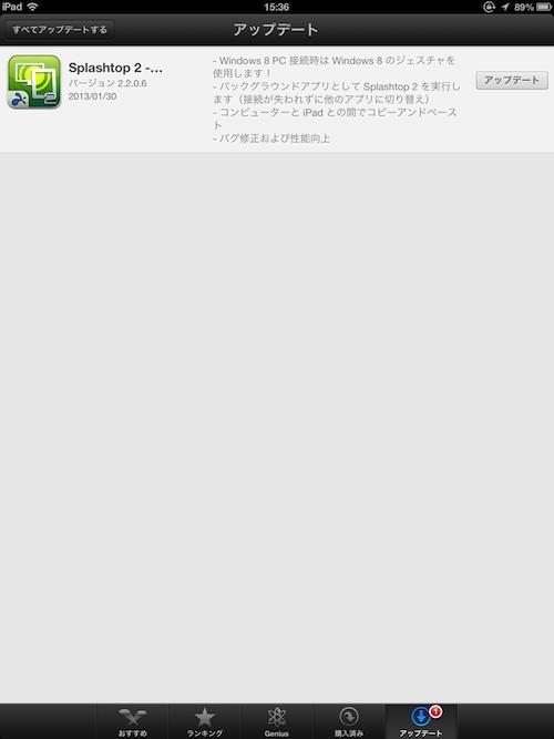 Splashtop 2 - Remote Desktop for iPad 2.2.0.6アップデート